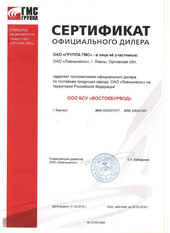Сертификат Ливны