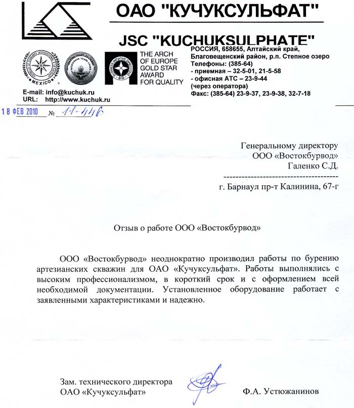 Kuchuk